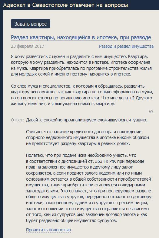 Консультации по наследственному праву Казачья улица консультація адвоката луцьк