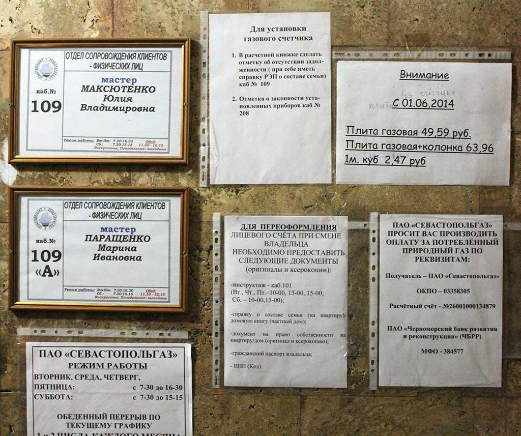 Севгаз официальный сайт севастополь ssh резервное копирование хостинга на компьютер